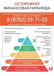 Осторожно, финансовая пирамида.jpg