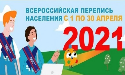 Перепись 2021.jpg